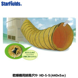 乾燥機用 排風ダクト HD-S-5 (Φ440mm×5m) 【メーカー直送・代引不可】