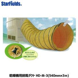乾燥機用 排風ダクト HD-M-3 (Φ540mm×3m) 【メーカー直送・代引不可】