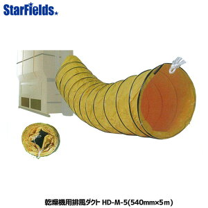 乾燥機用 排風ダクト HD-M-5 (Φ540mm×5m) 【メーカー直送・代引不可】