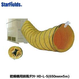 乾燥機用 排風ダクト HD-L-5 (Φ650mm×5m) 【メーカー直送・代引不可】