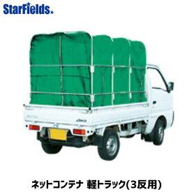 ケーエス製販:ネットコンテナ 軽トラック 3反歩用【代引き不可】 もみがらコンテナ