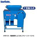 オギハラ:電動唐箕 (とうみ) (モーター式) クリーントーミ 穀物選別機 F2 100V ※代引不可※