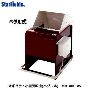オギハラ:小型脱穀機(ペダル式) MR-400BW ※代引き不可※