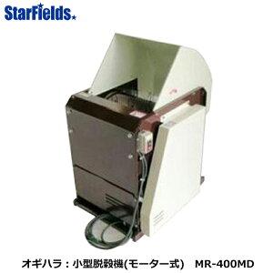 オギハラ:小型脱穀機(モーター式) MR-400MD ※代引き不可※