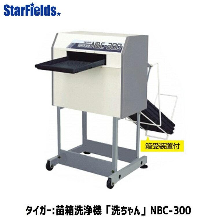 タイガーカワシマ 育苗箱洗浄機 洗ちゃん NBC-300 【代引き不可】