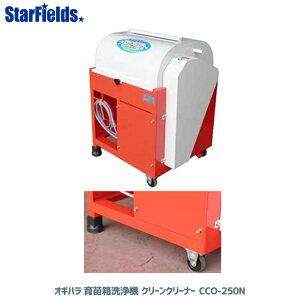 オギハラ:育苗箱洗浄機 クリーン・クリーナー CCO-250N 【代引き不可】