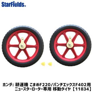 ホンダ耕運機F220/F402用アタッチメント ニュースターローター専用 移動タイヤ(手押し式)[11834] ※こちらの商品はタイヤのみです。耕耘機本体は別途お買い求め願います