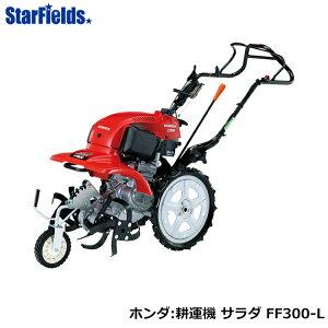 ホンダ ミニ耕運機 サ・ラ・ダ FF300-L オイルプレゼント