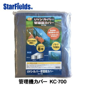 耕運機カバー KC-700 ヤンマー クボタ 対応 愛農 管理機カバー 耕うん機カバー 超厚手 UVシルバーシートメーカー直送・代引不可