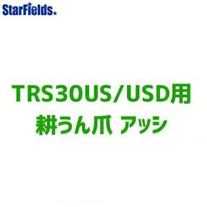 クボタ耕運機 TRS30US/USD用 アタッチメント 耕うん爪 アッシ