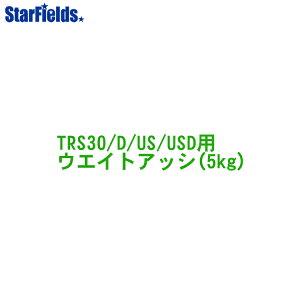 クボタ耕運機 TRS30/D/US/USD用 アタッチメント ウエイトアッシ(5kg)
