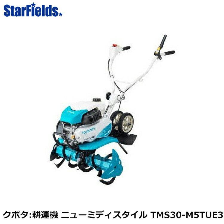 耕運機 クボタ ミニ耕運機 ニューミディ(Midy)スタイル(Style) TMS30-M5TUE3 耕耘機 耕うん機 送料無料