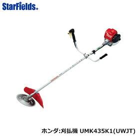草刈機 ホンダ 刈払機 UMK435 K1 UWJT チップソー仕様 草刈り機 4サイクル