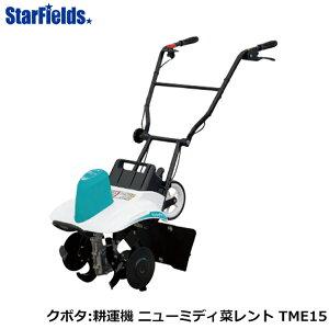 (予約商品) クボタ ミニ耕運機 ニューミディ菜レント(さいれんと) TME15