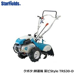 耕運機 クボタ ミニ耕運機 菜ビStyle(なびスタイル) TRS30-D 耕耘機 耕うん機