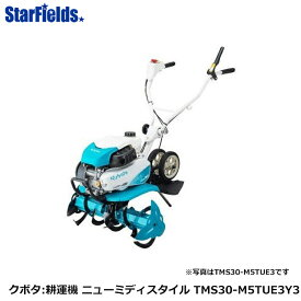 耕運機 クボタ ミニ耕運機 ニューミディ(Midy)スタイル(Style) TMS30-M5TUE3Y3 耕耘機 耕うん機 送料無料
