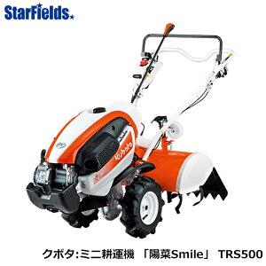 耕運機 クボタ 耕うん機 TRS500 管理機 陽菜 smile 小型 家庭用