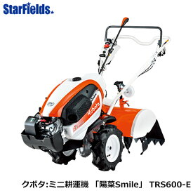 耕うん機 クボタ 耕運機 TRS600-E セルスタータ仕様 管理機 陽菜 smile