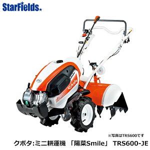 耕運機 クボタ 耕うん機 TRS600-JE セルスタータ&大径タイヤ仕様 陽菜 smile 小型 家庭 管理機