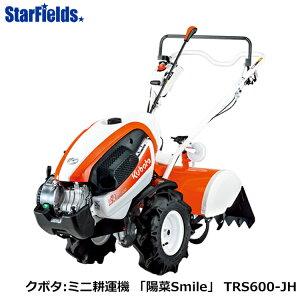 【受注生産】耕運機 小型 クボタ 耕うん機 TRS600-JH ダブルドライブロータリ+大径タイヤ仕様 管理機 陽菜 smile