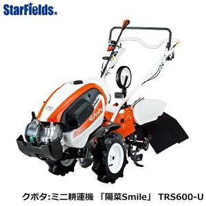耕運機 クボタ 耕うん機 TRS600-U 開閉式ロータリ仕様 陽菜 smile 小型 家庭用 管理機