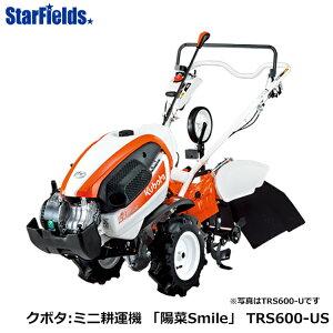 耕運機 クボタ 耕うん機 TRS600-US 開閉式ロータリ仕様+正逆両用爪 陽菜 smile 小型 家庭用