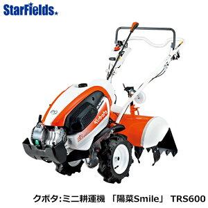 耕運機 クボタ 耕うん機 陽菜 smile TRS600 新商品 家庭用 小型