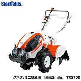 耕運機 クボタ 新型 耕うん機 TRS700 作業速度2段 陽菜 smile 小型
