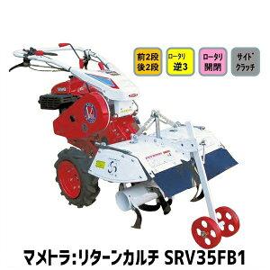 耕うん機 耕運機 マメトラ リターンカルチ SRV35FB1