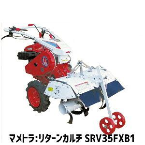 耕うん機 耕運機 マメトラ リターンカルチ SRV35FXB1