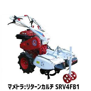 耕うん機 耕運機 マメトラ リターンカルチ SRV4FB1