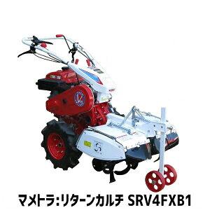 耕うん機 耕運機 マメトラ リターンカルチ SRV4FXB1