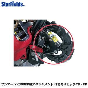 ヤンマー耕運機 ミニ耕うん機 YK300FP用アタッチメント はねあげヒッチTB・FP(FP300,H仕様には標準装備)7A2320-90001-1