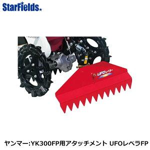ヤンマー耕運機 ミニ耕うん機 YK300FP用アタッチメント UFOレベラFP 7A2580-90020-1 本体別売り