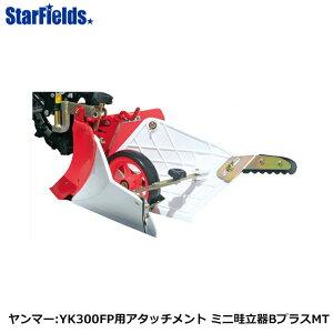 ヤンマー耕運機 ミニ耕うん機 YK300FP用アタッチメント ミニ畦立器BプラスMT 台形うね立て用 7S0024-83002