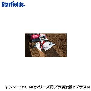ヤンマー耕運機 ミニ耕うん機アタッチメント プラ溝浚器BプラスM (7S0024-92002)