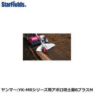 ヤンマー耕運機 ミニ耕うん機アタッチメント アポロ培土器BプラスM (7S0026-42002)