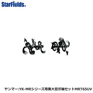 ヤンマー耕運機 ミニ耕うん機アタッチメント 黒大豆爪軸セットMRT65UV (7S0033-58000)