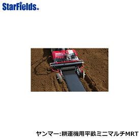 ヤンマー耕運機用 平畝ミニマルチMRT(7S0060-88001)