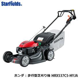 ホンダ 自走式 エンジン式 芝刈機 芝刈り機 HRX537C5-HYJA 刈幅53cm HONDA 無料オイルプレゼント