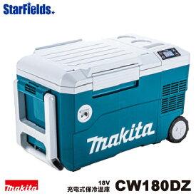 【在庫あり】 マキタ MAKITA 18V 充電式保冷温庫 CW180DZ (バッテリ・充電器別売) 現場 車載用 アウトドア 冷凍 冷蔵 コンセント シガー キャンプ 熱中症対策にも