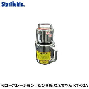 和コーポレーション:粉ひき機 粉ひきねえちゃん KT-02A 【メーカー直送代引き不可商品】
