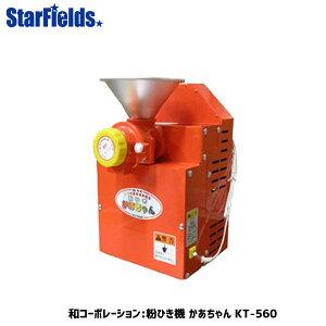 和コーポレーション:粉ひき機 粉ひきかあちゃん KT-560