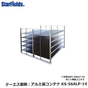 苗コンテナ ケーエス製販 ポット専用苗コンテナ KS-56ALP-14(底板付)代引不可