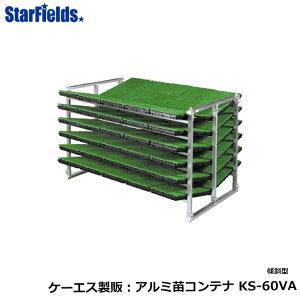 苗コンテナ ケーエス製販 軽トラック用傾斜型KSオールアルミ苗コンテナ KS-60VA(60枚)代引不可