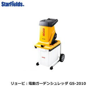 リョービ:電動ガーデンシュレッダー GS-2010