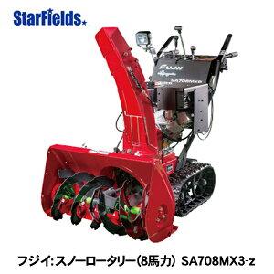 フジイ除雪機 スノーロータリー SA708MX3-z(ガソリン 8馬力)