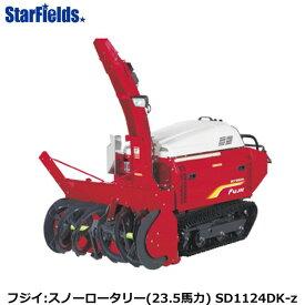 フジイ除雪機 スノーロータリー SD1124DK-z(ディーゼル 23.5馬力)