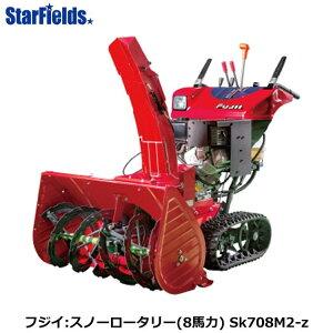 フジイ除雪機 スノーロータリー Sk708M2-z(ガソリン 8馬力)