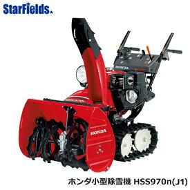 【予約販売】除雪機 家庭用 ホンダ HSS970n J1 オイル充填・試運転済み エンジン HONDA HSS970n(J1) 予約特典付き